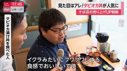 【朗報】タピオカミルクティーに手を出す勇気がなかったキモオタさん、タピオカ丼で無事タピオカ初体験に成功wwwwwwwwwww