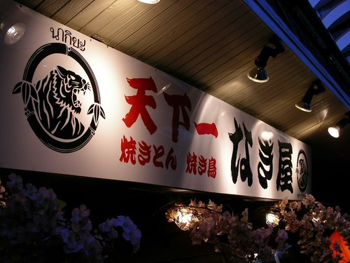Nagiya02