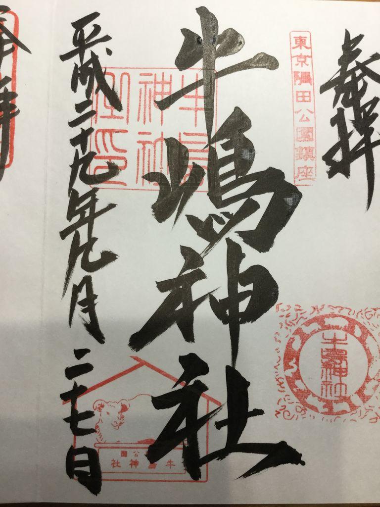 57牛嶋神社ご朱印