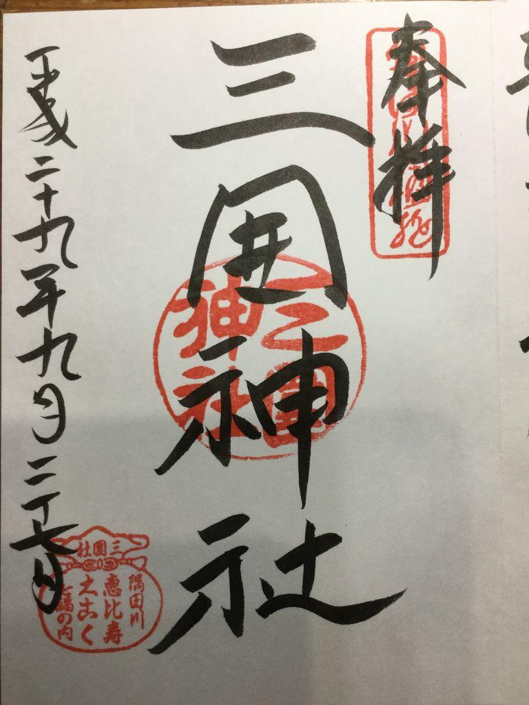 58三囲神社ご朱印