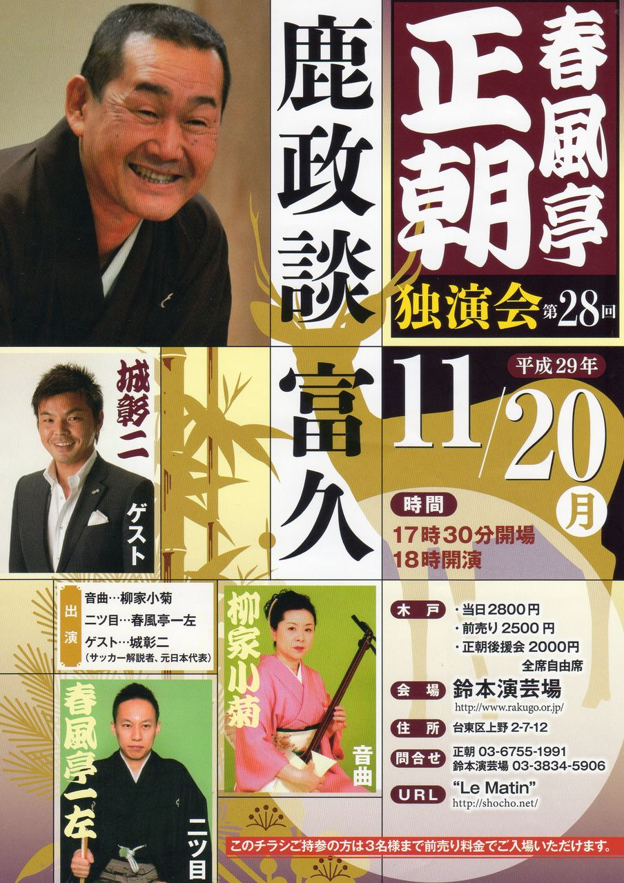 2017,11,20,鈴本独演会