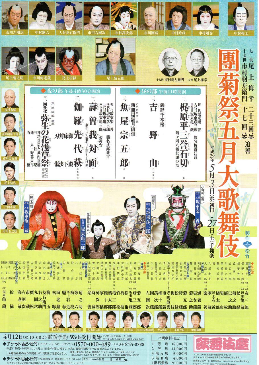 2017,5,5,歌舞伎座夜