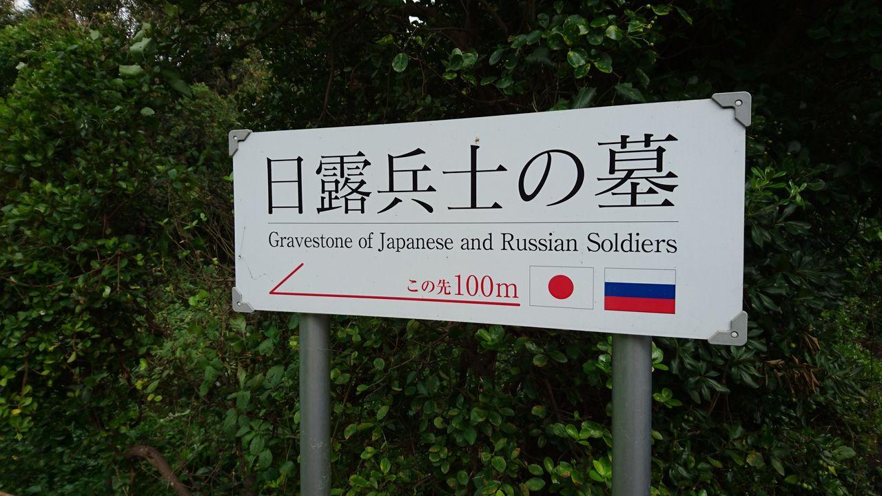 24.日露兵士の墓