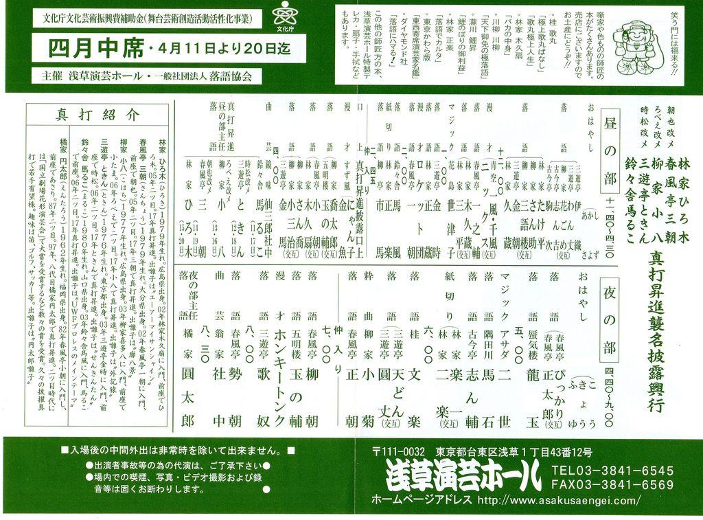 2017,4,11,浅草プロ中身