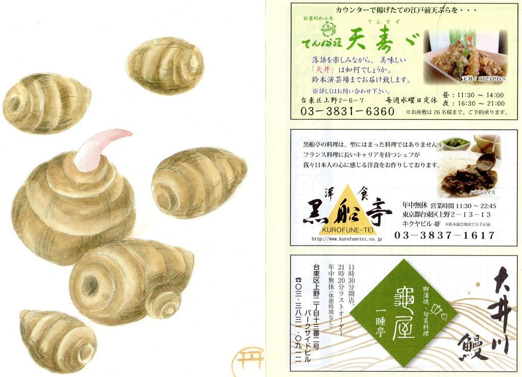 2017,9,1,鈴本プロ表紙