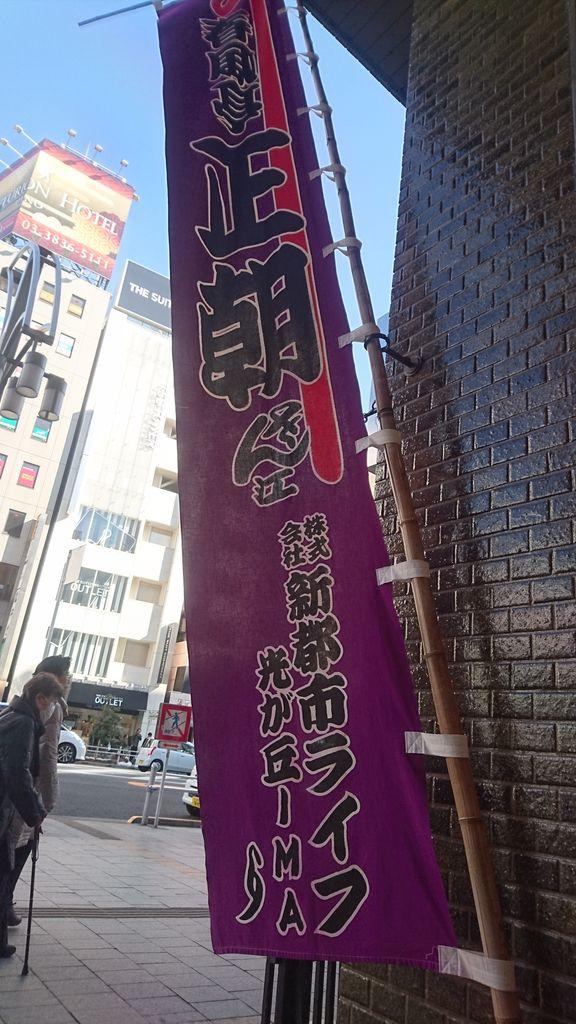 鈴本千穐楽幟