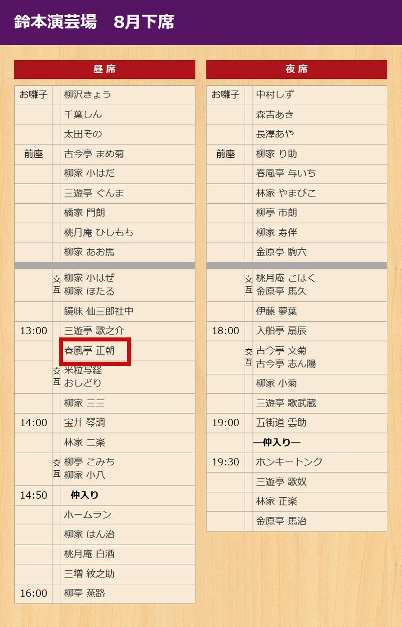 8,21,鈴本番組改