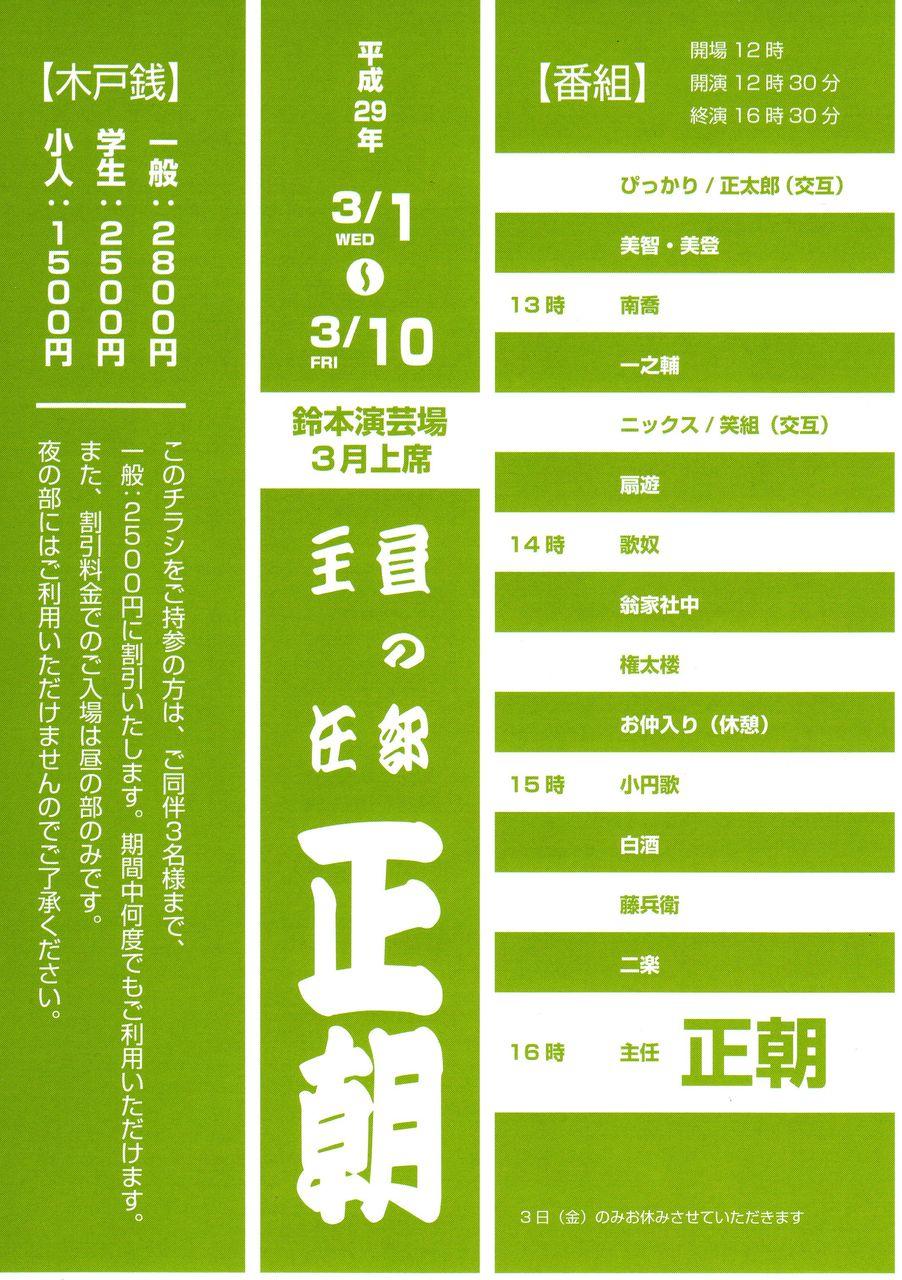 2017,3,1,鈴本昼主任