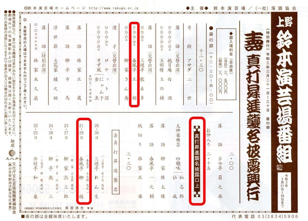 2021,3,21,鈴本プロ中身改