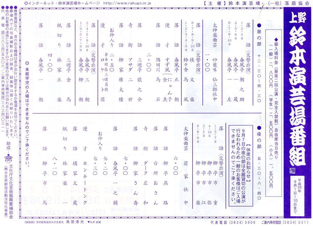 2017,9,1,鈴本プロ中