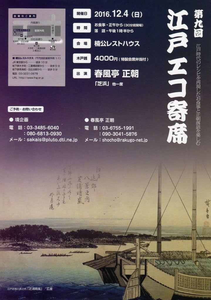 2016,12,4,江戸エコ寄席