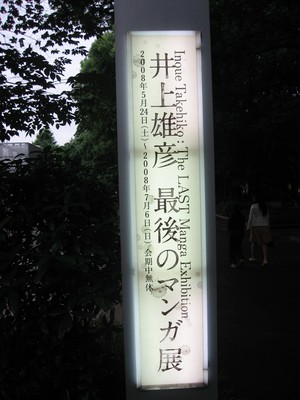 05 30 08 Ueno Museum (7)