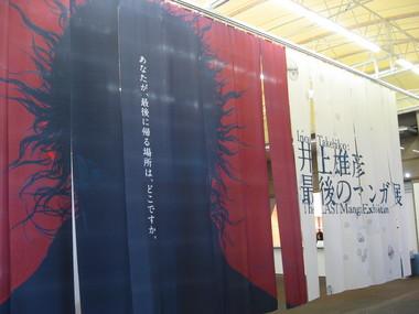 05 30 08 Ueno Museum (5)