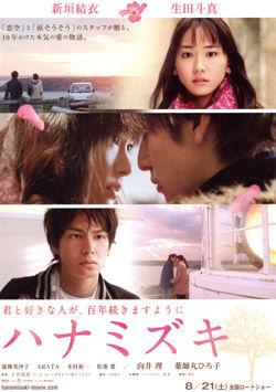 hanamizuki-movie