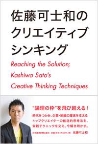『佐藤可士和のクリエイティブシンキング』