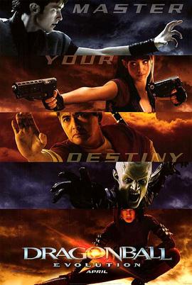 dragonball_poster_destiny
