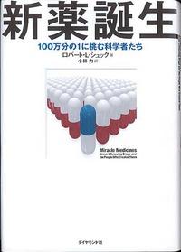 Robert_L_Shook_Miracle_Medicines