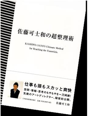 sato_kashiwa