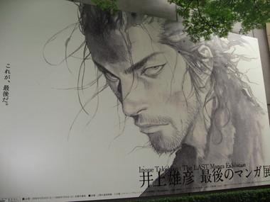 05 30 08 Ueno Museum