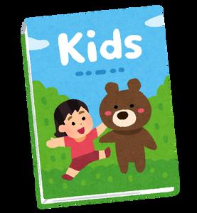 book_kids_jidousyo