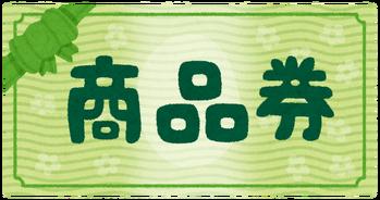 ticket_syouhinken