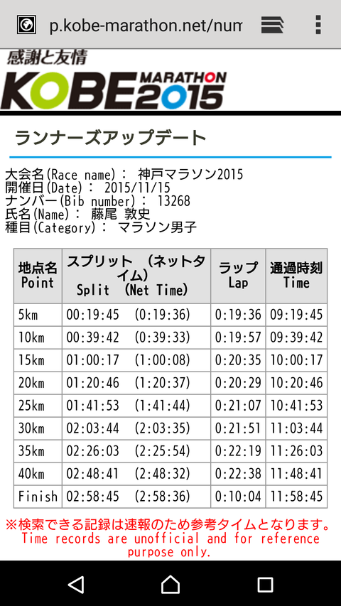 Screenshot_2015-11-16-08-43-28