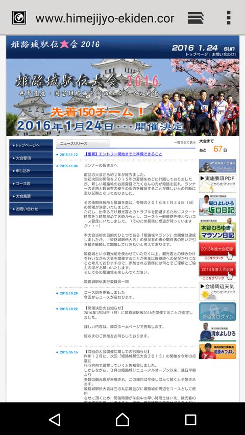 Screenshot_2015-11-18-18-38-47