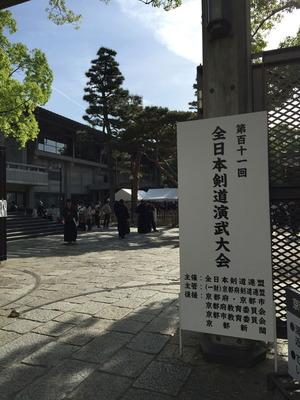 京都2015