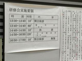 剣道登録審査要員等研修会
