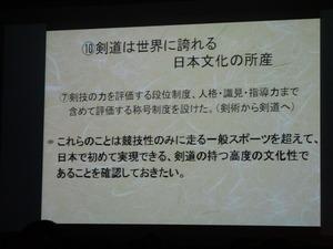 文化講演会
