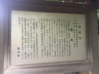 勝海舟記念館