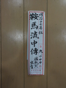 靖国神社演武