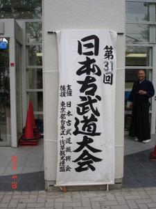 浅草古武道大会