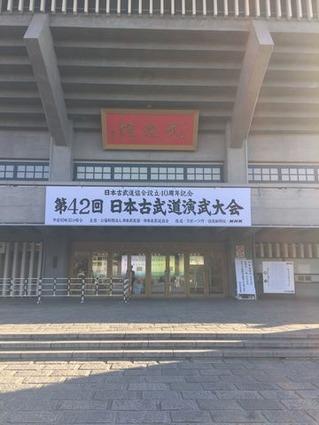 古武道演武大会
