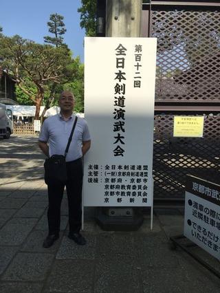 京都2016