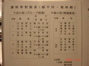 8段講習会