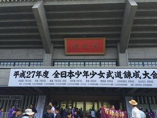全日本少年少女武道錬成大会