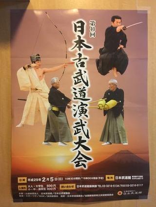 古武道ポスター