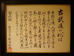 古武道の心