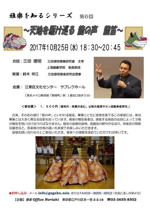 髮・・ス繧堤衍繧九す繝ェ繝シ繧コ竭・20171025螟ァ 謾ケ-1