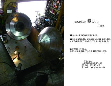鉄O工場 略歴