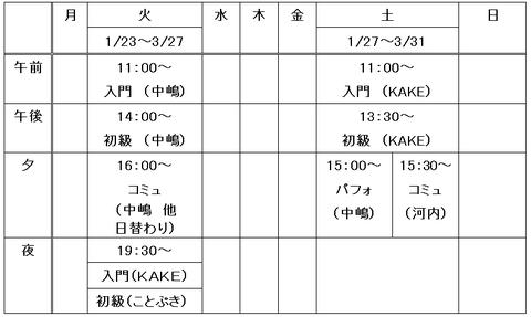 1-3スケ