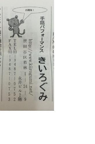 『日本聴力障害新聞』掲載記事 (150101)-1.JPG