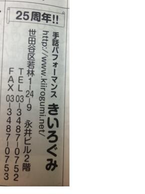 『東京都聴覚障害新聞』掲載記事 (150105)-1.JPG