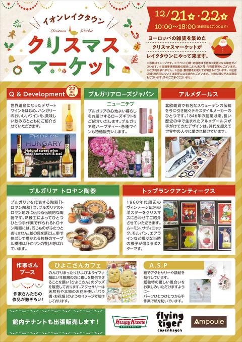 1210_Christmas_Market_B5-2