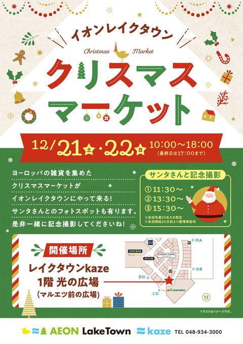 1210_Christmas_Market_B5-1