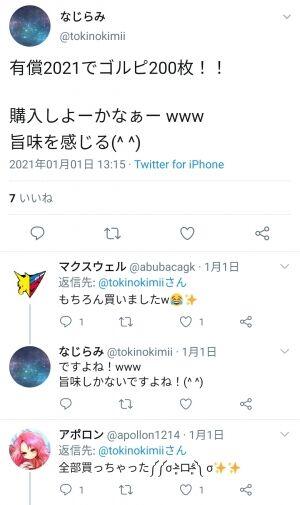 ロマサガrsまとめ速報