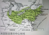 アメリカ製造業の中心地域