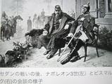 捕虜となったナポレオン3世とビスマルク(右)