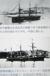 台湾出兵時の戦艦